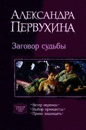 Право защищать - Первухина Александра Викторовна