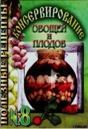 Книга Консервирование овощей и плодов - Автор Сборник рецептов