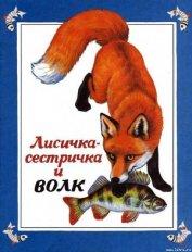 Лисичка-сестричка и волк - Автор неизвестен