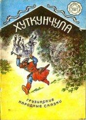 Хуткунчула - Автор неизвестен