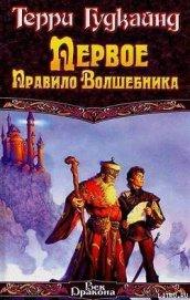 Книга Первое правило волшебника - Автор Гудкайнд Терри
