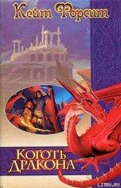 Коготь дракона - Форсит Кейт