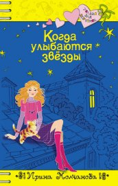 Когда улыбаются звезды - Молчанова Ирина Алексеевна
