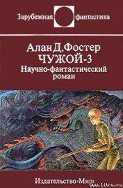 Чужой-3 - Фостер Алан Дин