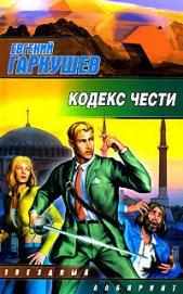 Кодекс чести - Гаркушев Евгений Николаевич