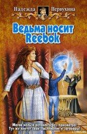 Ведьма носит Reebok - Первухина Надежда Валентиновна