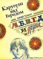 А,Б,В,Г,Д и другие - Томин Юрий Геннадьевич