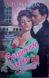 Волшебство любви - Бэрн Джулия