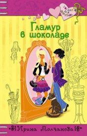 Гламур в шоколаде - Молчанова Ирина Алексеевна
