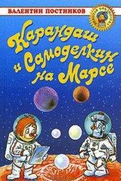 Карандаш и Самоделкин на Марсе - Постников Валентин Юрьевич