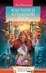 Язычники крещеной Руси. Повести Черных лет - Прозоров Лев Рудольфович