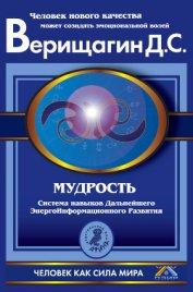 Мудрость, часть 2 - Верищагин Дмитрий Сергеевич