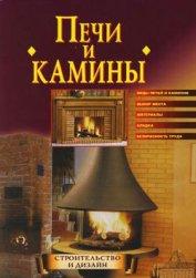 Строим печи и камины - Борисов Кирилл