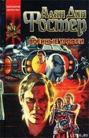 Военные трофеи - Фостер Алан Дин