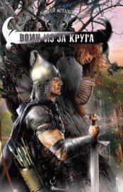 Воин из-за круга - Астахов Андрей Львович