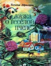 Сказка о весёлой пчеле - Абрамцева Наталья