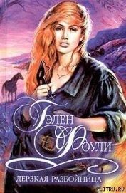 Дерзкая разбойница - Фоули Гэлен