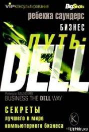 Бизнес путь: Dell. 10 секретов лучшего в мире компьютерного бизнеса