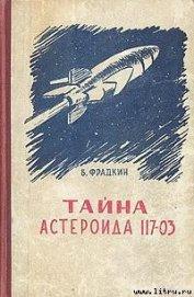 Тайна астероида 117-03 - Фрадкин Борис Захарович