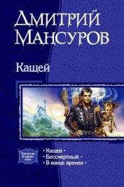 В конце времен - Мансуров Дмитрий Васимович