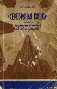 «Серебряная кошка», или Путешествие по Америке - Аджубей Алексей Иванович