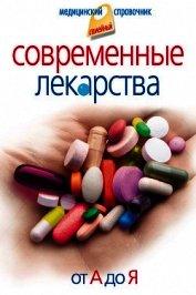 Книга Современные лекарства от А до Я - Автор Корешкин Иван