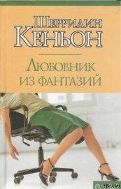 Любовник из фантазий - Кеньон Шеррилин