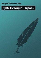 Книга ДНК Негодной Крови - Автор Ломачинский Андрей Анатольевич