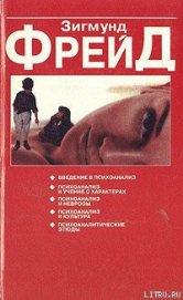 Книга Некоторые психические следствия анатомического различия полов - Автор Фрейд Зигмунд