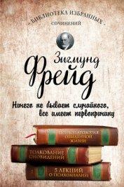 Книга Психопатология обыденной жизни - Автор Фрейд Зигмунд