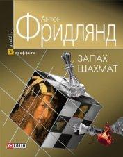 Запах шахмат - Фридлянд Антон