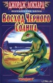 "Восход Черного солнца - Локхард Джордж ""(Георгий Эгриселашвили)"""
