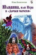 Серия книг Юлианна