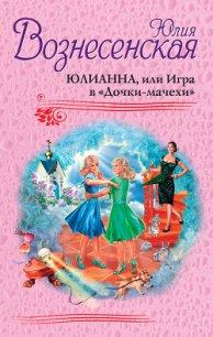 Юлианна, или Игра в «Дочки-мачехи» - Вознесенская Юлия Николаевна
