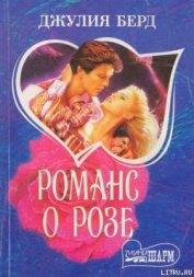 Романс о Розе