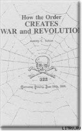 Книга Как орден организует войны и революции - Автор Тулаев В. Е.