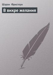 В вихре желания - Фристоун Шарон