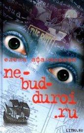 ne_bud_duroi.ru