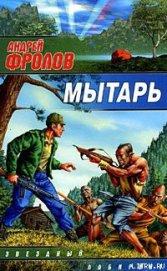 Мытарь - Фролов Андрей