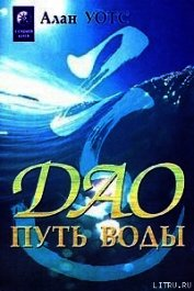 Дао - путь воды - Уотс Алан
