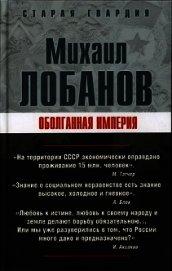Книга Оболганная империя - Автор Лобанов Михаил Петрович