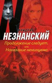 Продолжение следует, или Наказание неминуемо - Незнанский Фридрих Евсеевич