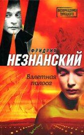 Взлетная полоса - Незнанский Фридрих Евсеевич