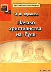 Книга Начало христианства на Руси - Автор Фроянов Игорь Яковлевич