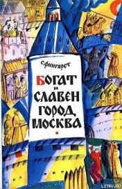 Богат и славен город Москва - Фингарет Самуэлла Иосифовна