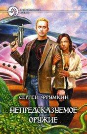 Непредсказуемое оружие - Фрумкин Сергей Аркадьевич