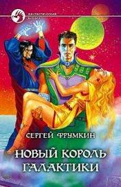 Новый Король Галактики - Фрумкин Сергей Аркадьевич