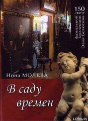 В саду времен - Молева Нина Михайловна