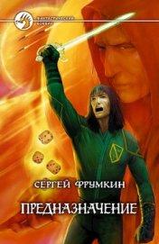 Предназначение - Фрумкин Сергей Аркадьевич