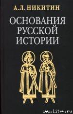 Основания русской истории
